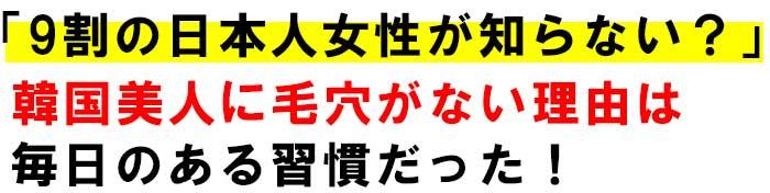 「9割の日本人女性が知らない?」韓国美人に毛穴がない理由